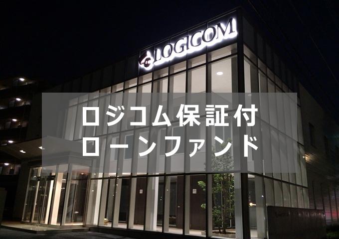 【ロジコム保証付】LCGF43号