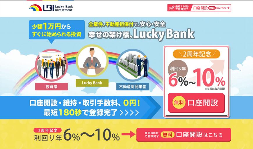 LuckyBank(ラッキーバンク)
