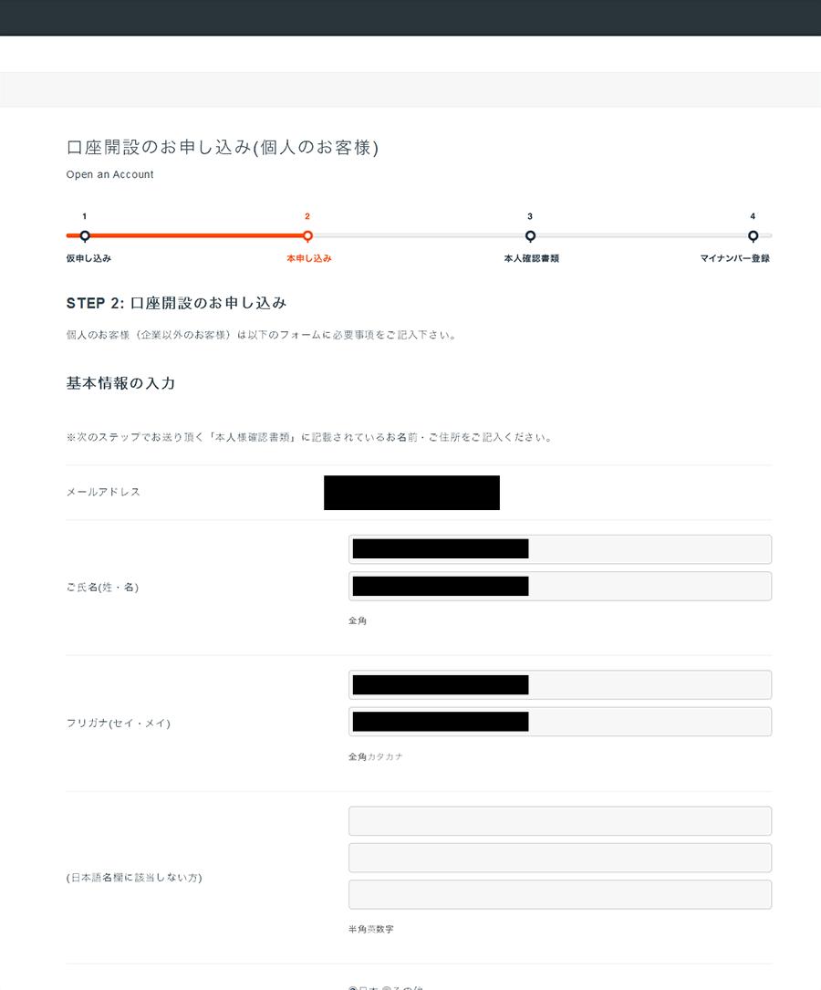 CrowdBank(クラウドバンク)本登録