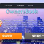 不動産投資に特化したOwnersBook(オーナーズブック)の運用の仕組みについてご紹介します!