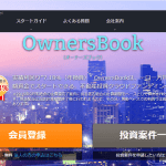 OwnersBook(オーナーズブック)に口座開設!その手順を解説します