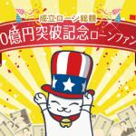 ガイアファンディングの成立金額(融資)が10億円超え?!やべー!!