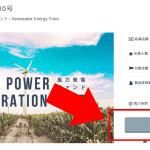 クラウドバンクで5万円投資をした「風力発電ファンド」が無事、成立した!