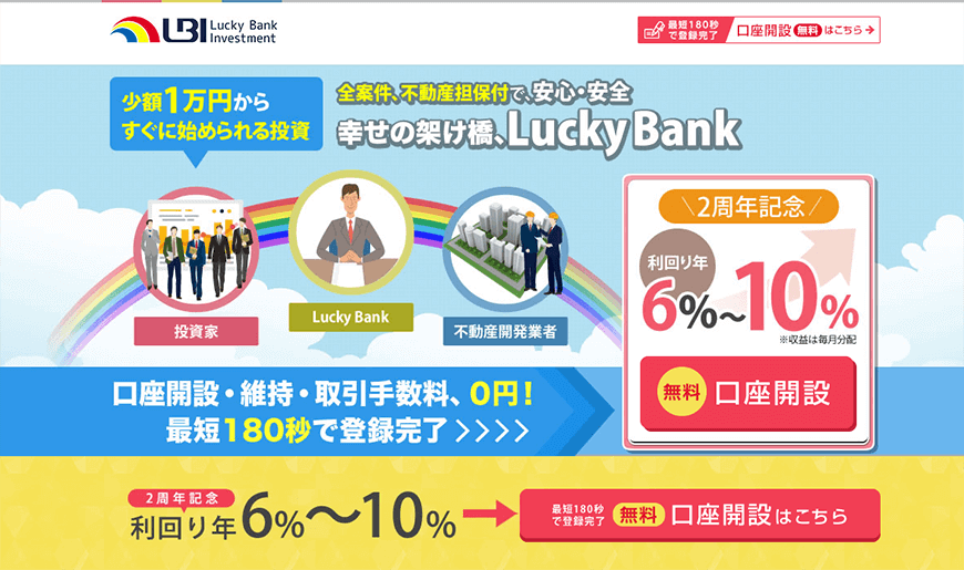 Lucky Bank(ラッキーバンク)