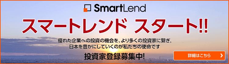 スマートレンド(SmartLend)