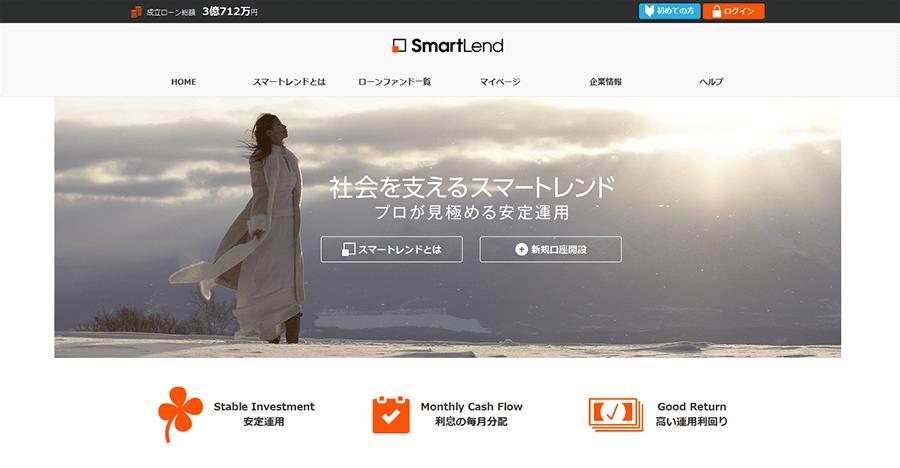 スマートレンド公式ホームページ