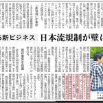 maneoが日本経済新聞朝刊に載ってる!記事読んでみました。