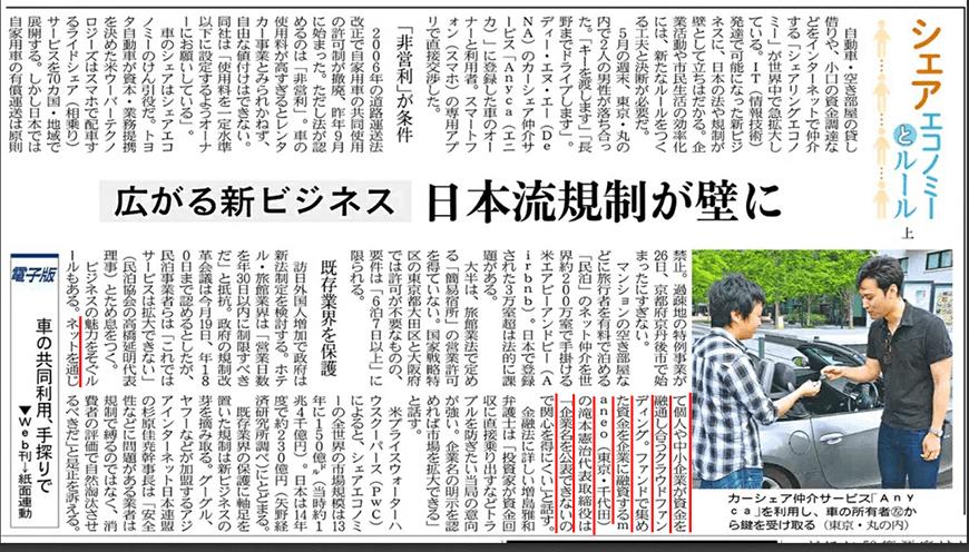 2016年5月29日付の日本経済新聞朝刊