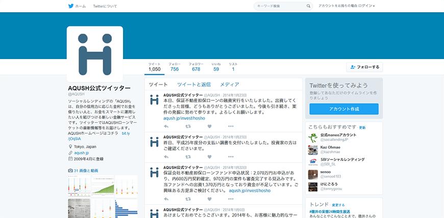 AQUSHの公式Twitter