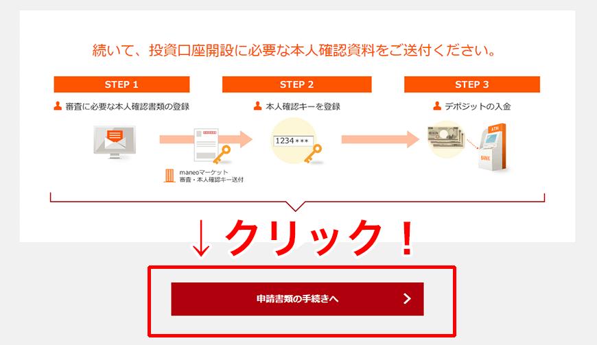 申請書類の手続きへボタン