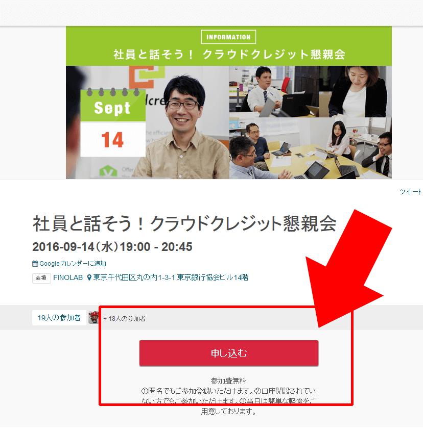 申し込むボタンをクリック