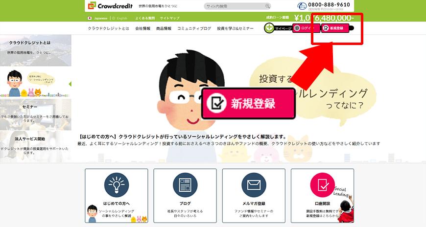 【新規登録】ボタンをクリック
