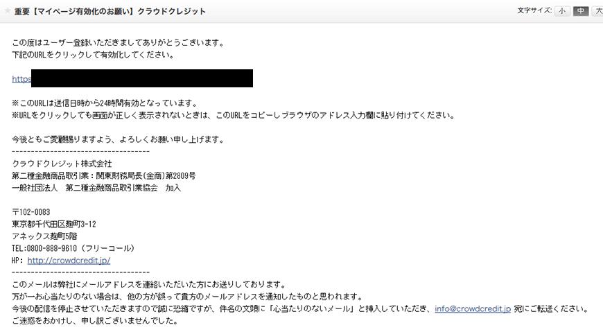 クラウドクレジットから届いたメール