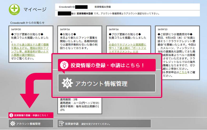 【アカウント情報管理】ボタンをクリック