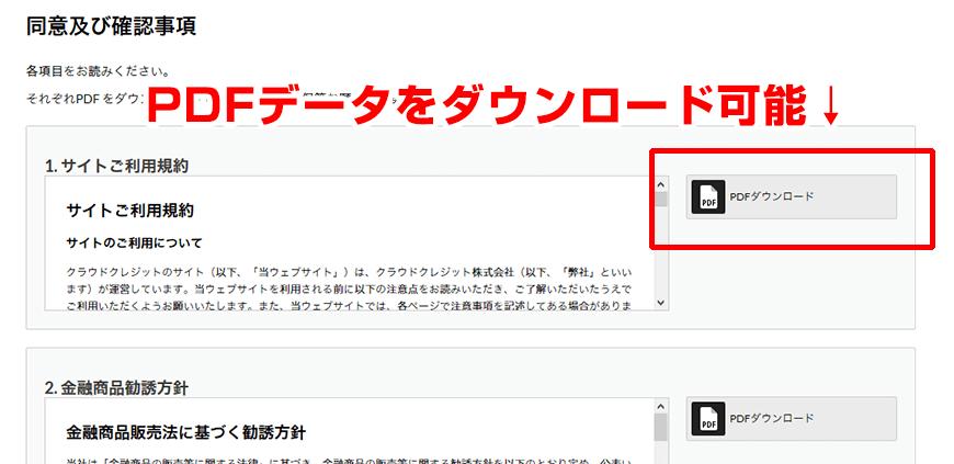 PDFファイルとしてダウンロードも可能