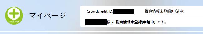 投資情報未登録(申請中)