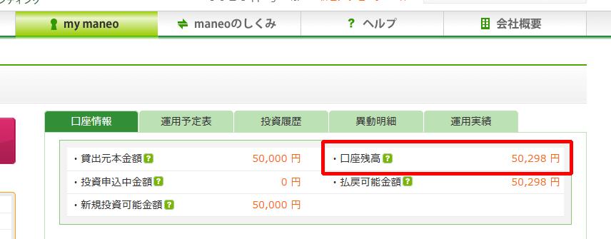 maneoのマイページ