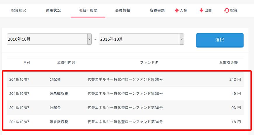 マイページ「明細・履歴」