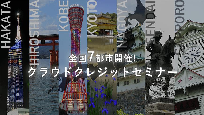 日本全国7都市でセミナーを開催