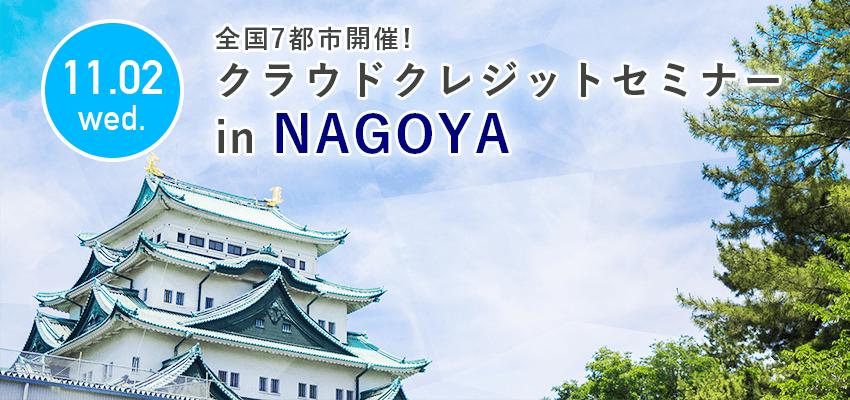 クラウドクレジットセミナー in 名古屋