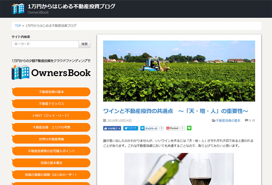 1万円からはじめる不動産投資ブログ