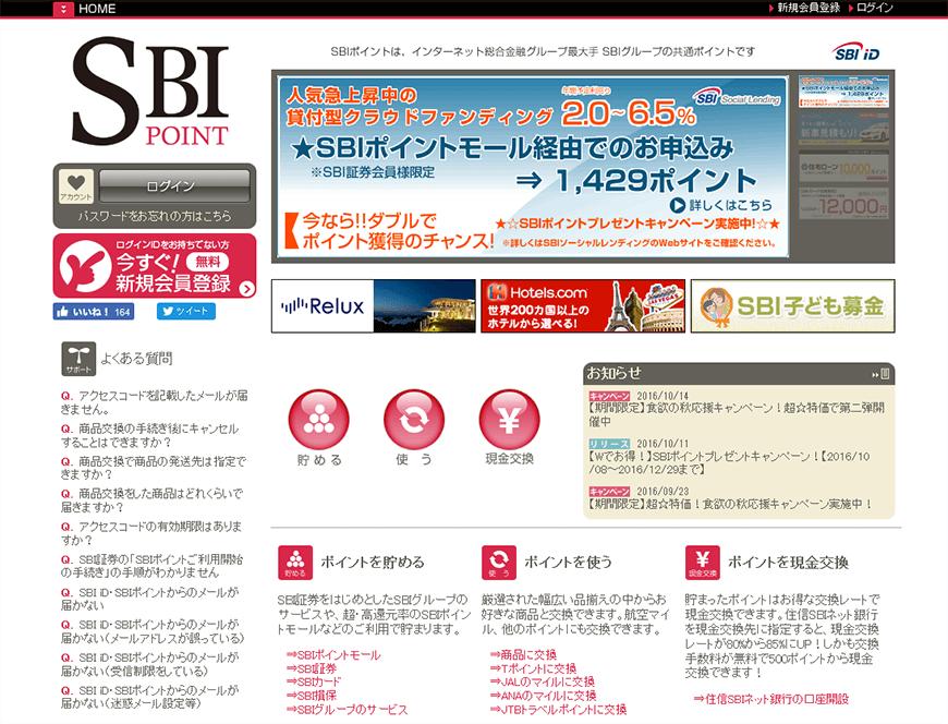 SBIポイントプレゼントキャンペーン