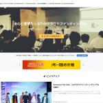 CAMPFIRE(キャンプファイアー)が始めた日本初となる『クラウドファンディング保険』とは?!