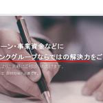 クラウドバンクグループが運用する「クラウドバンク・フィナンシャル」とはどんなサービス?